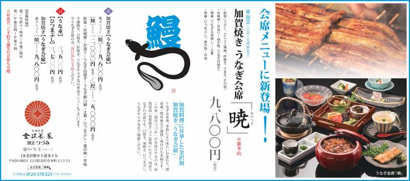 新登場!夏限定◆◇加賀焼き うなぎ会席「暁」9,800円