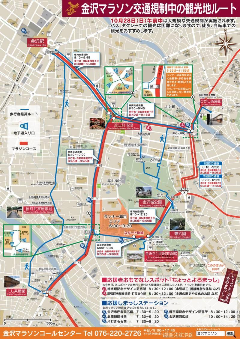 10/28【金沢マラソン2018】交通規制のご案内