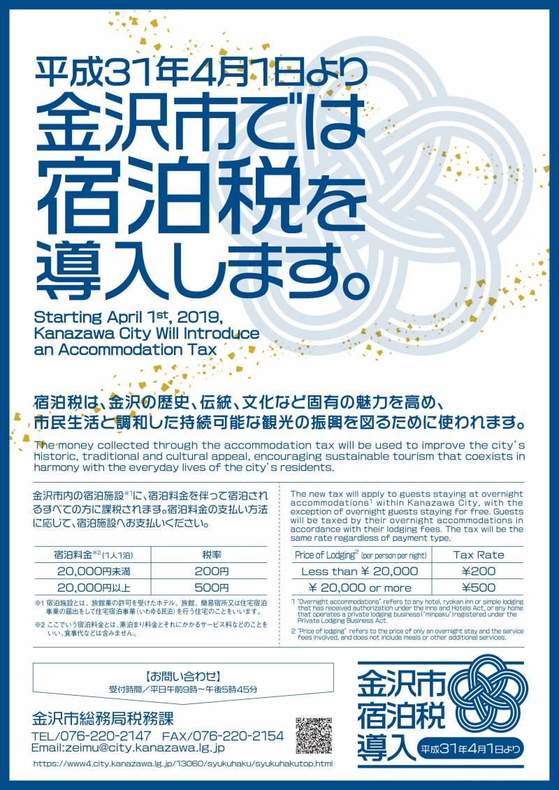 金沢市 宿泊税導入について