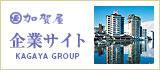 加賀屋グループ 企業サイト