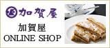 加賀屋ONLINE SHOP